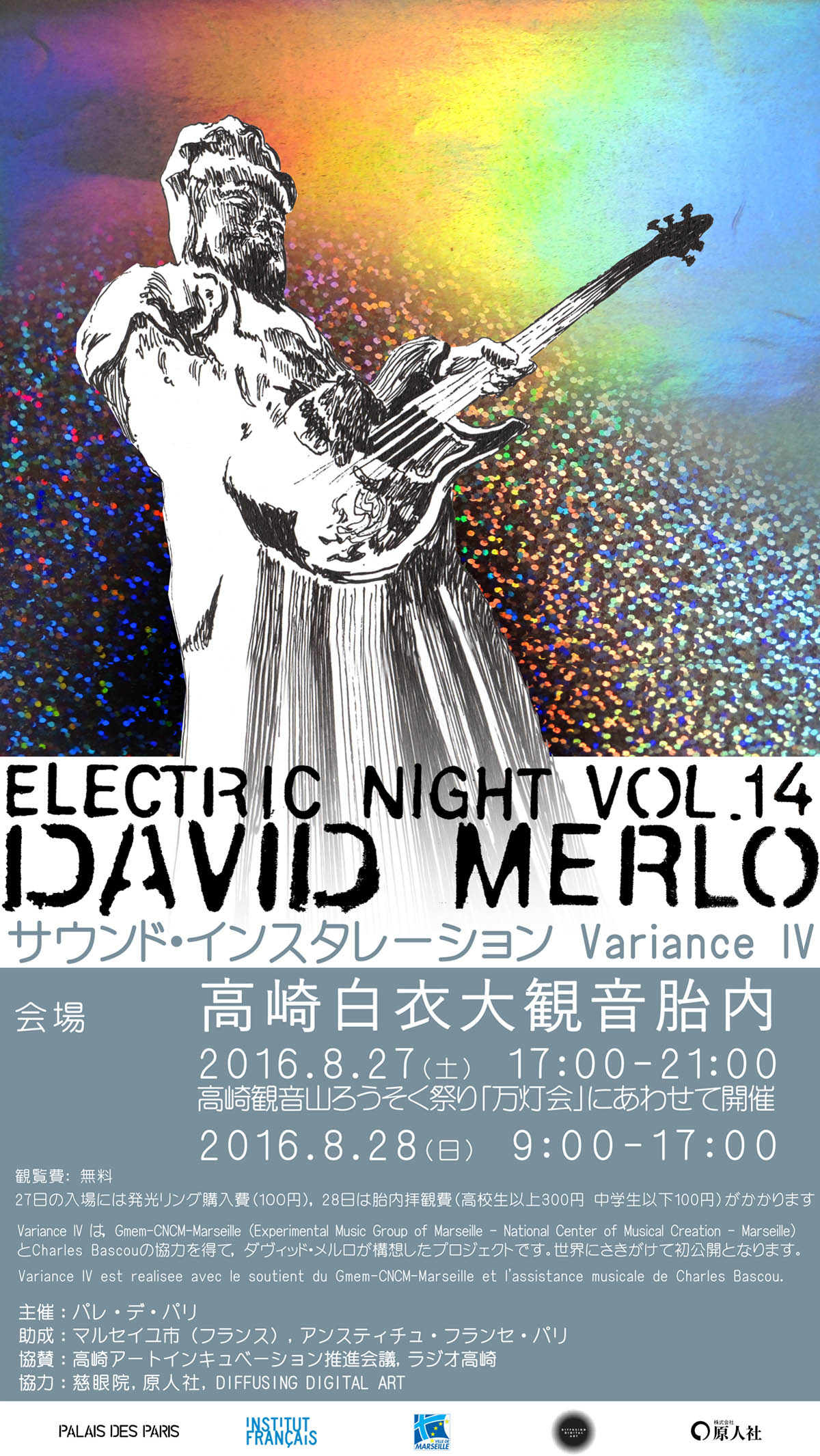 electric-night-vol14