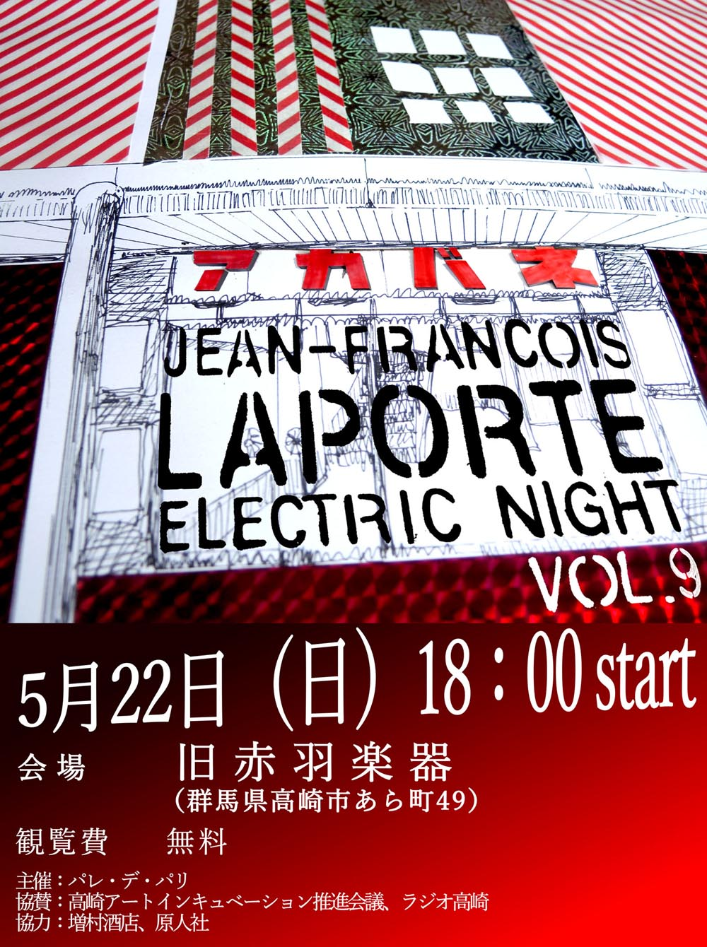 electric-night-vol9