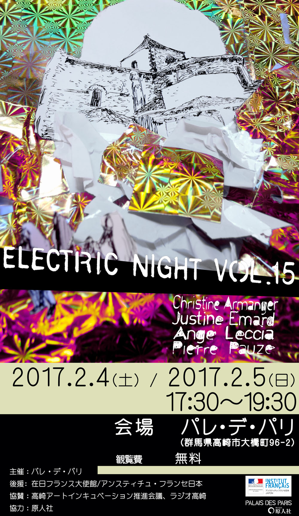 affiche-electric-night-vol15