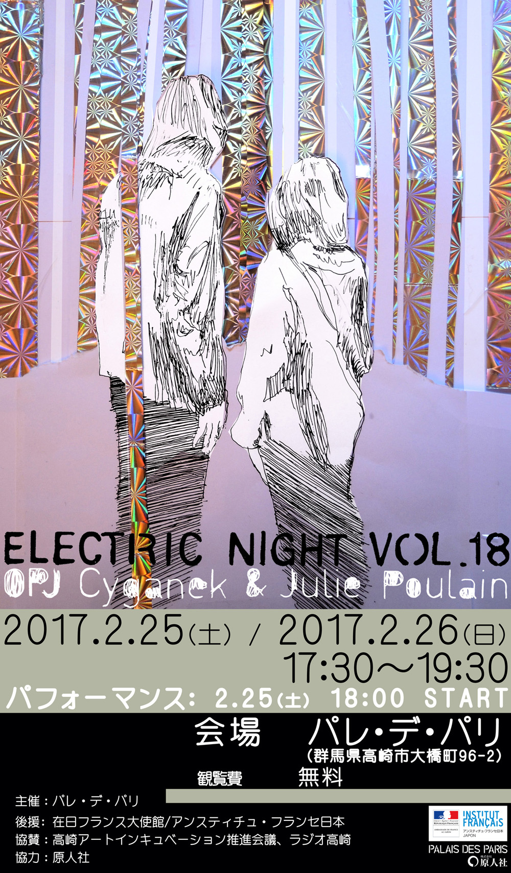 affiche-electric-night-vol18