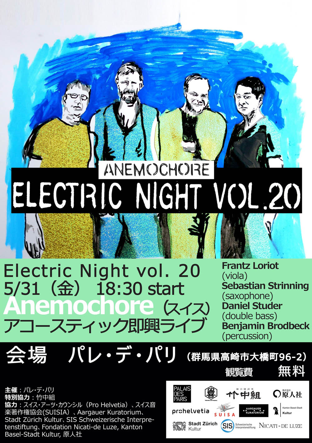 electric20-anemochore