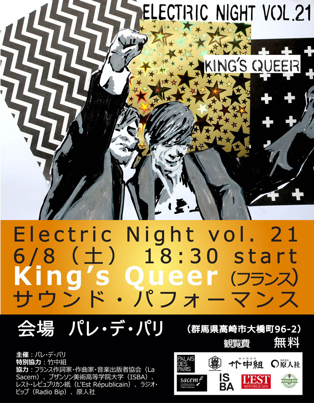 electric21-kingsqueer