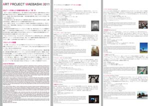 art-project-maebashi-flyer-2-mini