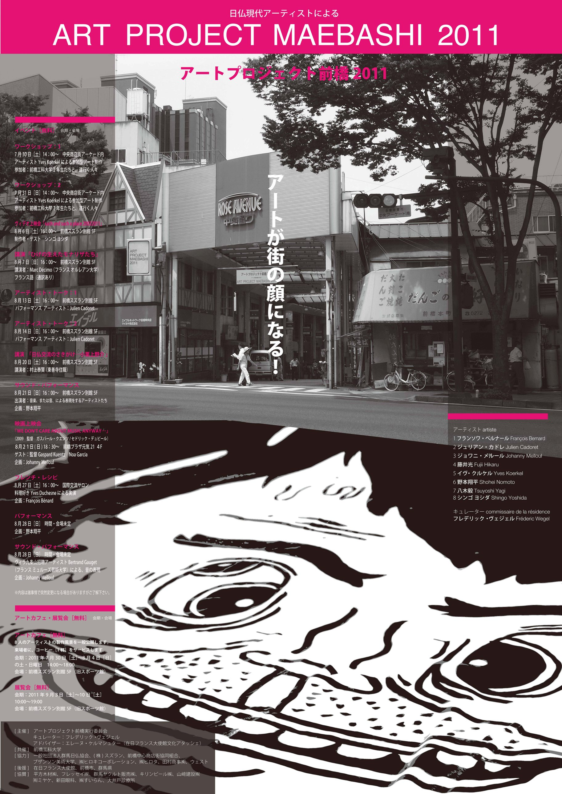 art-project-maebashi-poster
